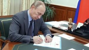Путин подписал закон о контрактной системе в сфере госзакупок